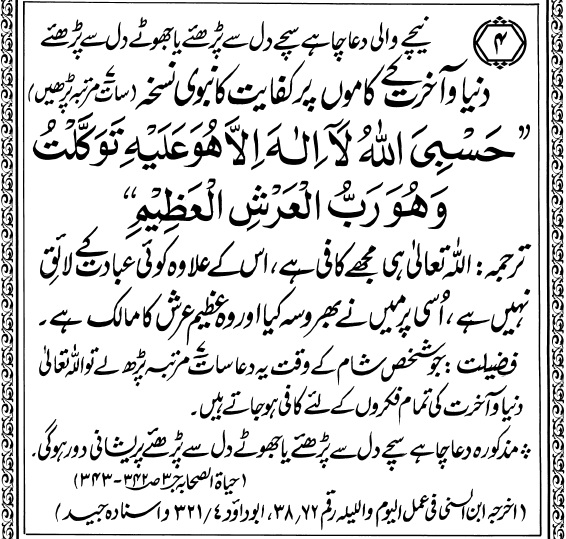 Dua for all Problems