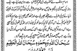 dua for unlimited wealth