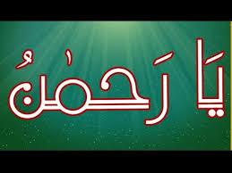 Asma ul Husna Ya Rahmanu