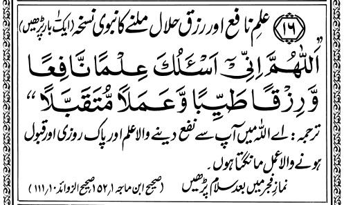 Dua for Halal Rizq