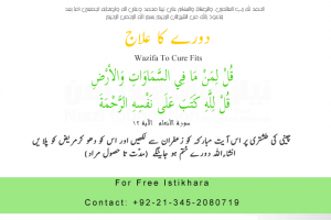 Dua to Cure Fits ka Wazifa