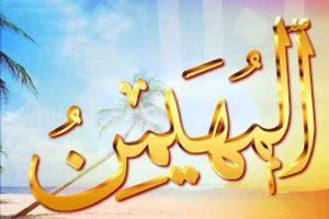 Ya Muhaiminu Isme Azam Wazifa Safety