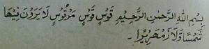 bawaseer-ka-wazifa-dua-taweez-for-piles-4